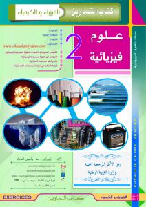كتاب رائع يحتوي على تمارين لجميع دروس مادة الفيزياء والكيمياء للسنة الثانية بكالوريا ، جميع الشعب : علوم فيزيائية ، علوم رياضية وعلوم الحياة والارض