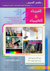 كتاب رائع يحتوي على ملخص جميع دروس مادة الفيزياء والكيمياء للسنة الثانية بكالوريا ،خاص، بالعلوم فيزيائية و العلوم الرياضية