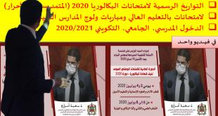 هام : موعد الامتحان الوطني والجهوي ،دورة 2020 ، المتمدرسين والاحرار