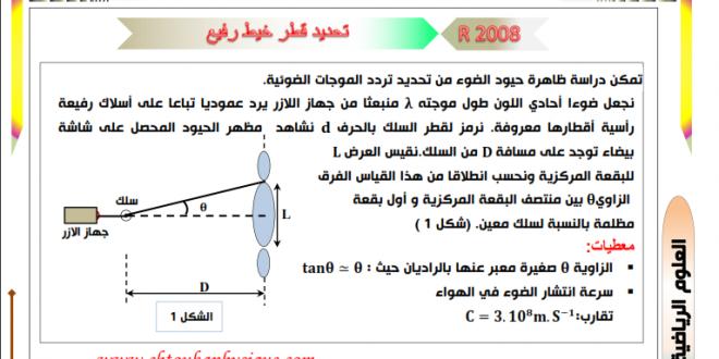 مواضيع الموجات في الامتحانات الوطنية ، شعبة العلوم الرياضية ، من 2008 الى 2018