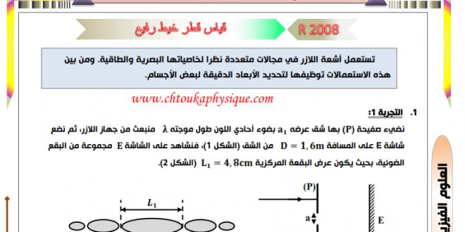 مواضيع الموجات في الامتحانات الوطنية ، مسلك العلوم الفيزيائية ، من 2008 الى 2018