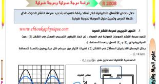 مواضيع الموجات في الامتحانات الوطنية ، مسلك علوم الحياة والارض ، من 2008 الى 2018