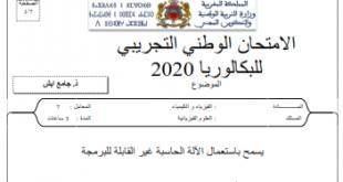 امتحان تجريبي للفيزياء والكيمياء مسلك العلوم الفيزيائية 2020