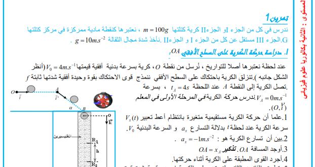 للاستعداد الجيد للامتحان في مادة الفيزياء والكمياء ،اليكم تمارين في الميكانيك والكيمياء ، دورة 2020