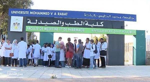 فتح باب التسجيل للولوج لكليات الطب و الصيدلة و طب الأسنان عبر منصة موحدة للشعب الثلاث ، برسم السنة الجامعية 2020 -2021