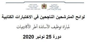 لائحة المترشحين الناجحين في الإختبارات الكتابية لمباريات توظيف الأساتذة اطر الاكاديميات دورة 2020