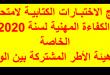 نتائـج الاختبـارات الكتابيـة لامتحانات الكفاءة المهنية لسنة 2020 الخاصة بفئات هيئة الأطر المشتركة بين الوزارات.