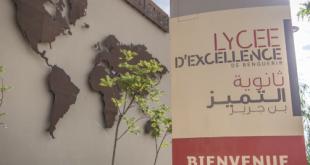 فتح باب الترشيح لولوج ثانوية التميز التأهيلية ابن جرير برسم الموسم الدراسي 2020 - 2021
