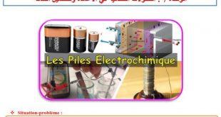 Chapitre 7, Transforations spontanées dans les piles et récupération de l'énergie , Cours , Activités , Exercices d'application , 2BAC BIOF , Pr JENKAL RACHID