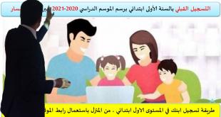 طريقة تسجيل التلاميذ في التعليم الاولى والمستوى الاول ابتدائي برسم الموسد الدراسي الجديد 2020 ، 2021