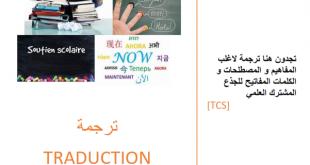 ترجمة المفاهيم والمصطلحات العلمية لمادة الفيزياء والكيمياء لمستوى جدع مشترك علمي