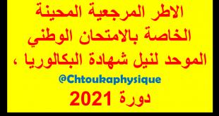 الاطر المرجعية المحينة الخاصة لنيل شهادة البكالوريا دورة 2021