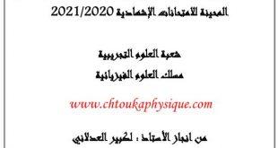 امتحانات تجريبية في مادة الفيزياء و الكيمياء و فق الاطر المرجعية المحينة 2020-2021