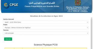 لائحة التلاميذ المقبولين بالاقسام التحضيرية برسم السنة الجامعية 2021 - 2022